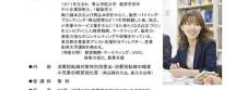 静岡商工会議所 消費税転嫁対策セミナー 案内チラシ(H25.12.3)