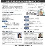 熊谷 セミナー