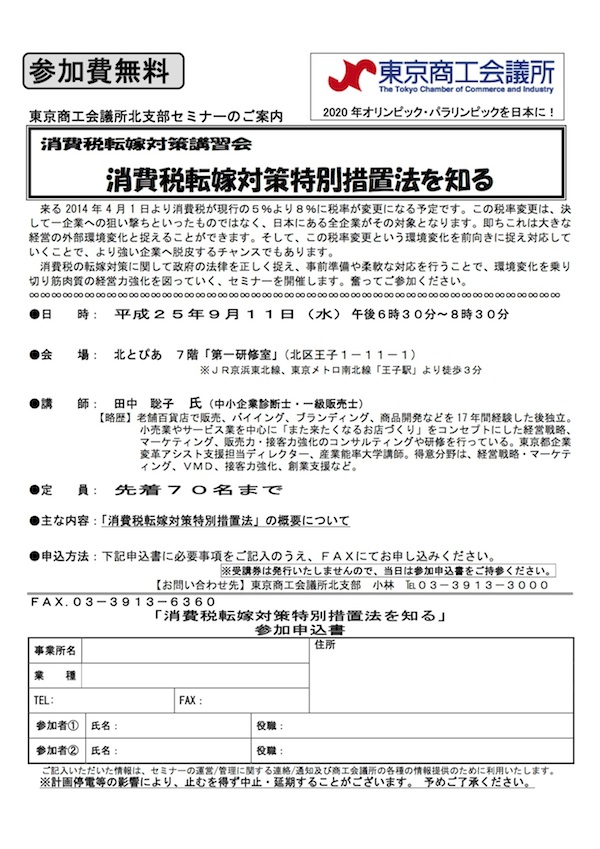 消費税 東商北支部