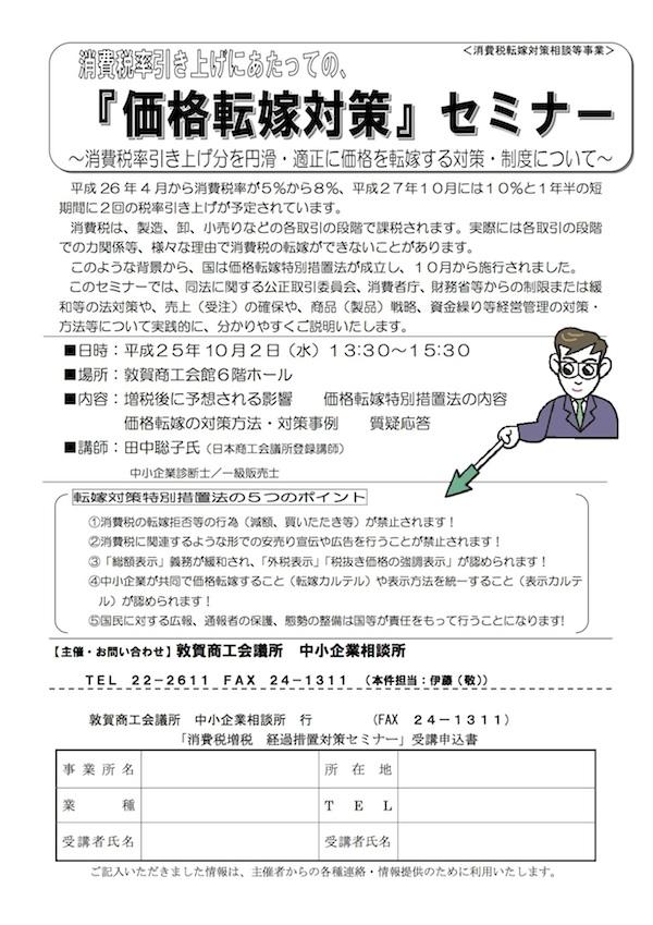 敦賀消費税セミナーチラシ