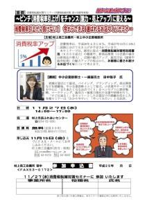 村上商工会議所様 小売り向けH251127消費税セミナー