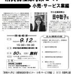 浜松商工会議所様 消費税