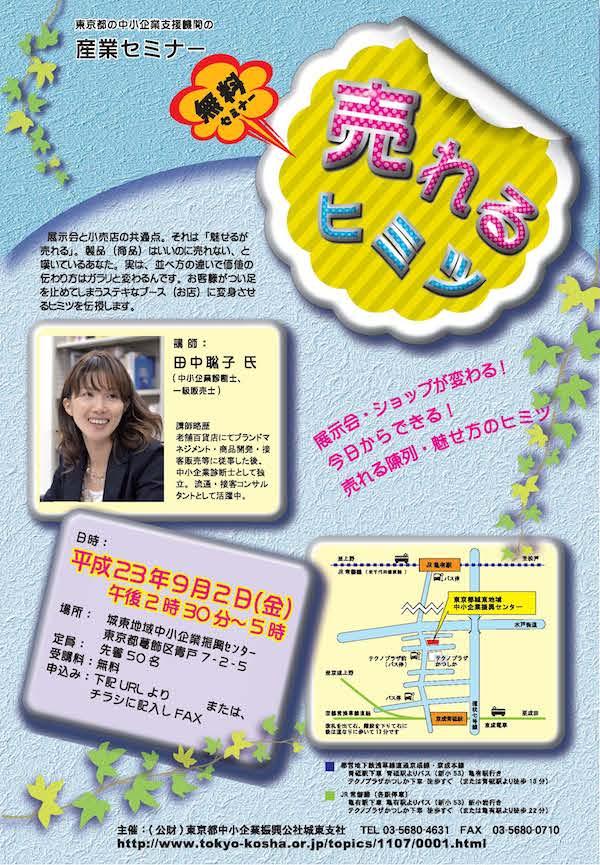 陳列研修ポスター