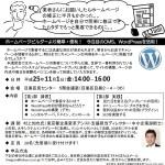 Wordpress東商目黒支部