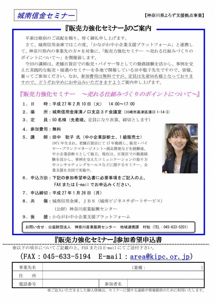 11)201502 城南信金セミナーチラシ(KIP) (4)
