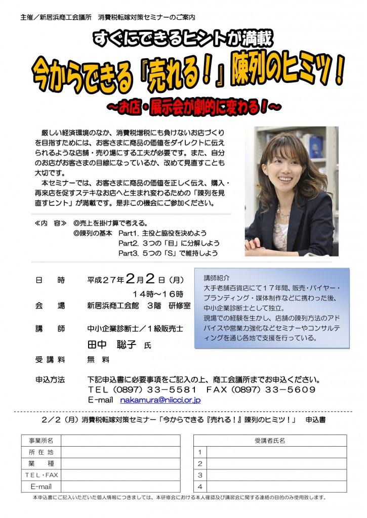12)201502消費税転嫁セミナーチラシ(最終案) (2)