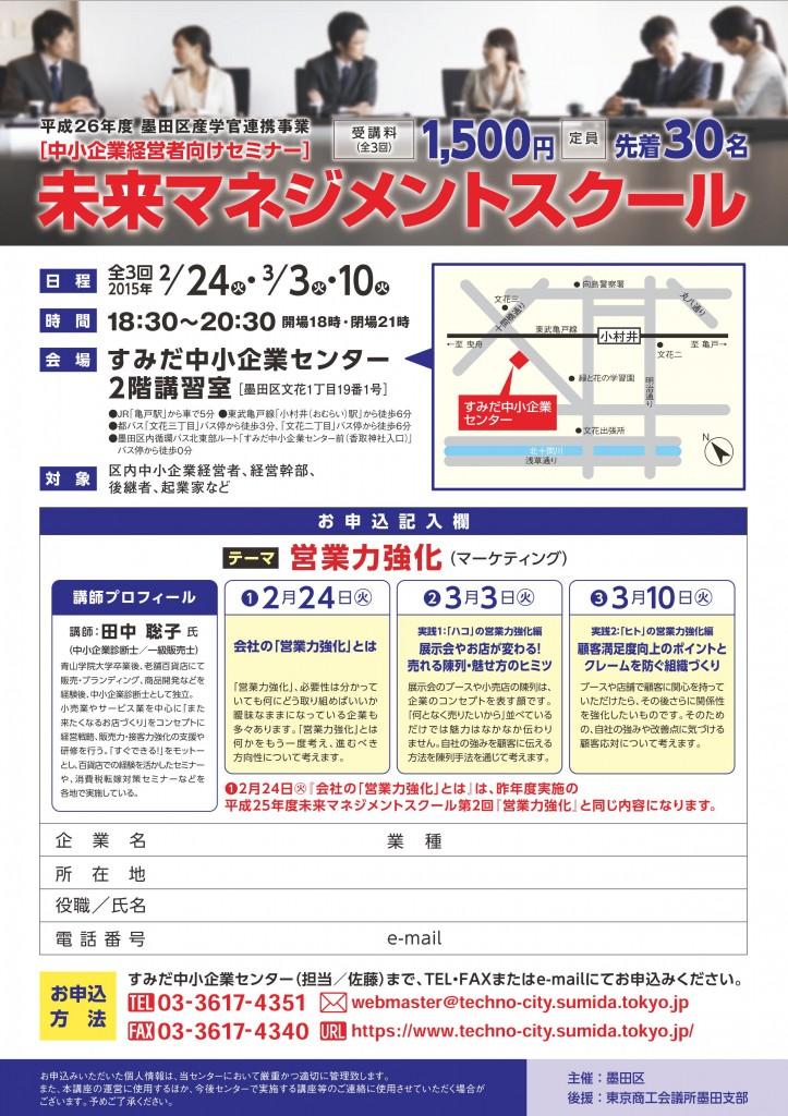 14)201502未来マネジメントスクールチラシ(最終版)